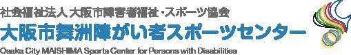 社会福祉法人 大阪市障がい者福祉・スポーツ協会 大阪市舞洲障がい者スポーツセンター