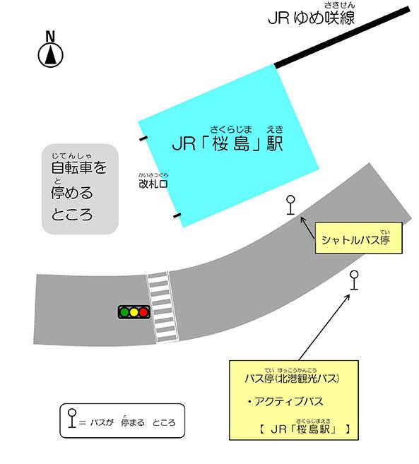 桜島駅の改札口を出たあと、振り返って駅入口横の歩道を進むとシャトルバスのバス停があります