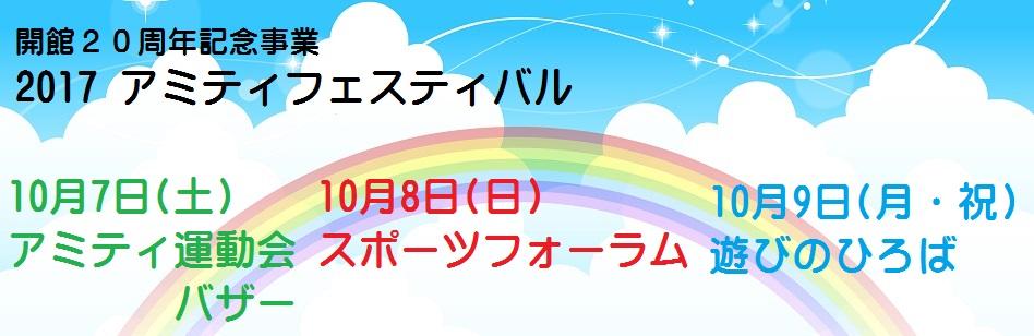 【2017アミフェス】アミフェス画像スライダー