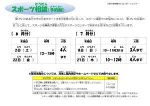 スポーツ相談(6.7月)