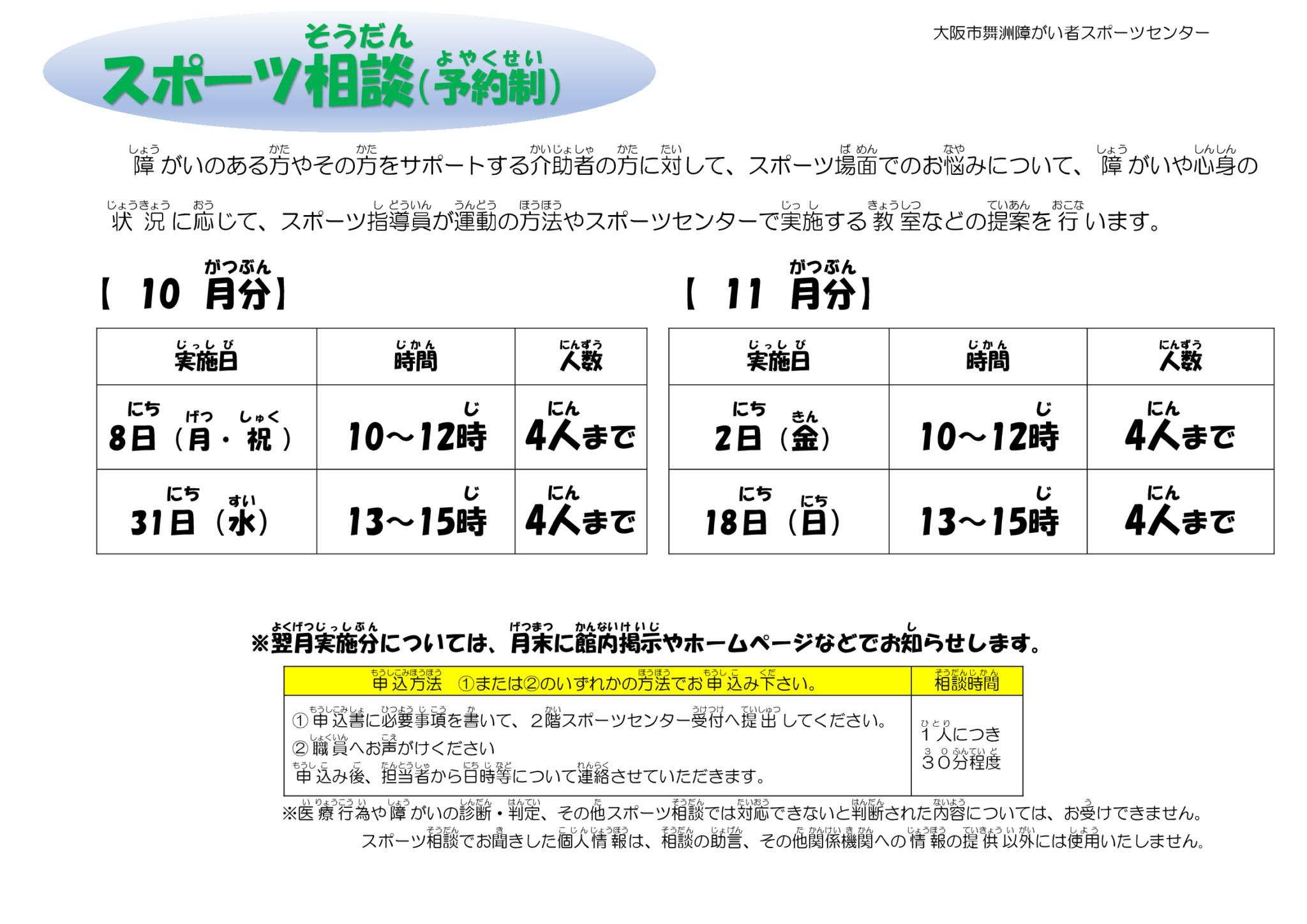 予約制ポスターH30.10-11