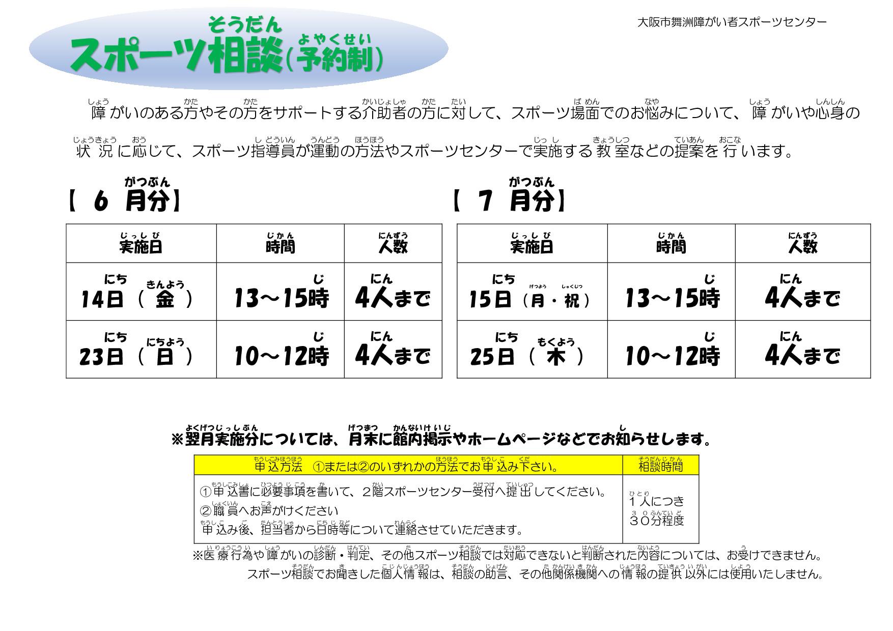 予約制ポスター2019.6-7