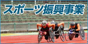 sportsshinkou