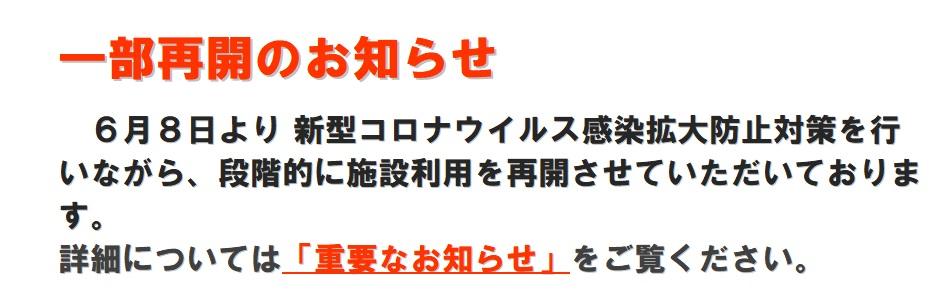 臨時休館延長2020.6.7まで(長居・舞洲)