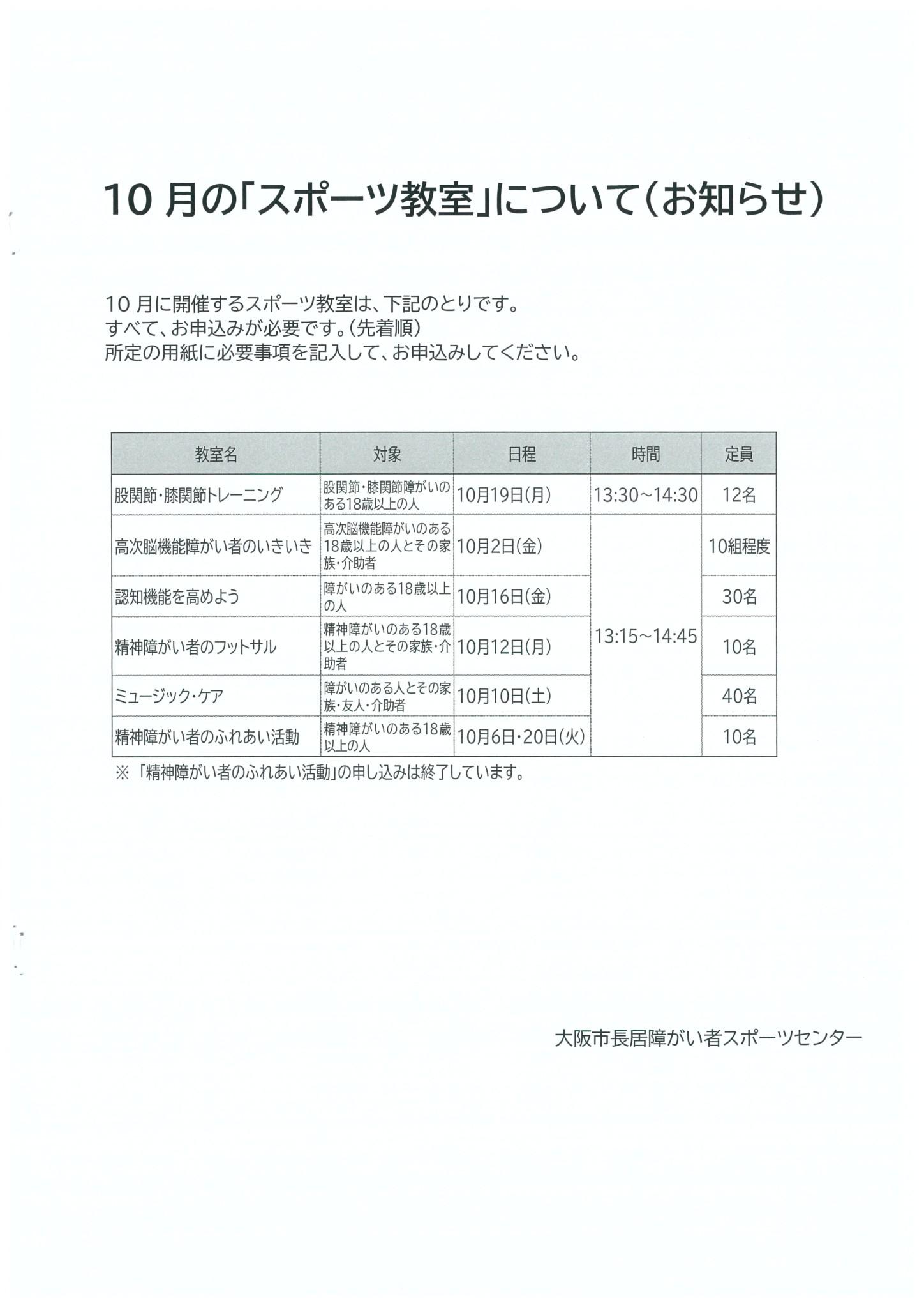 10月教室(お知らせ)