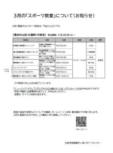 3gatsu_kyositsu_HPLINE