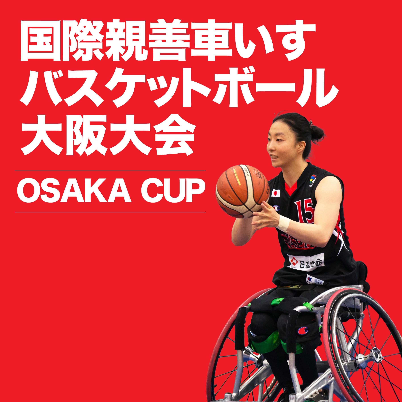 国際親善女子車いすバスケットボール大阪大会