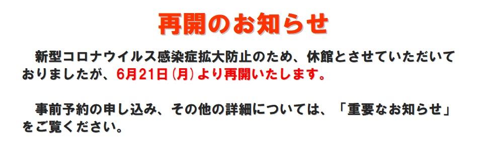 HPスライダー 再開について R3.6.21~